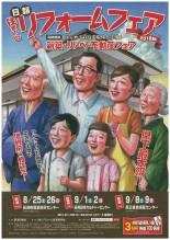 【JPEG】リフォームフェア2018秋